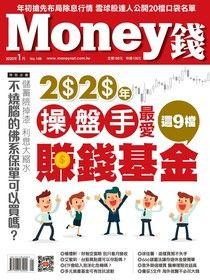 Money錢 01月號/2020 第148期