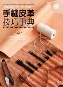 手縫皮革 技巧事典:只要手縫,愛上皮的素材魅力(暢銷改版)