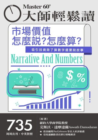 大師輕鬆讀 NO.735 市場價值怎麼說?怎麼算?