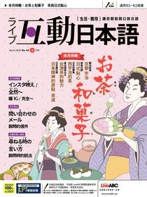 Live互動日本語 04月號/2020 第40期