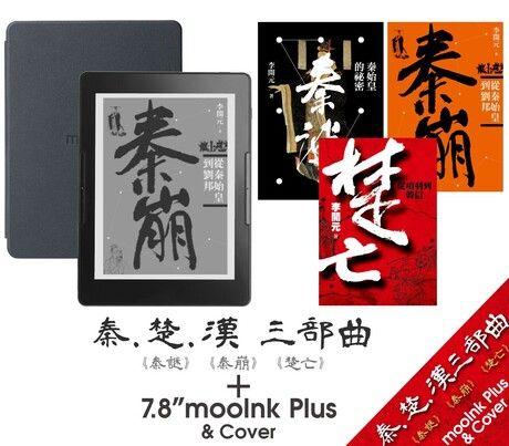 mooInk Plus + 保護殼 +《秦.楚.漢三部曲》