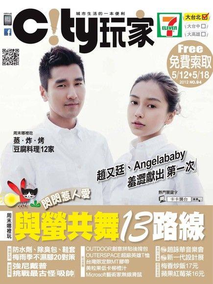 City玩家周刊-台北 第94期