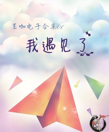墨咖电子合集01-繁體版