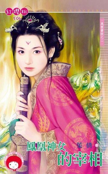 鳳凰神女的宰相【風雲書院之二】(限)