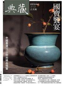 典藏古美術 10月號/2018 第313期