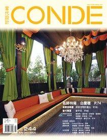CONDE當代設計雜誌 05月號/2013 第244期