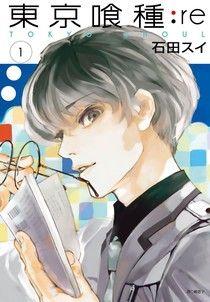 東京喰種:re (01)