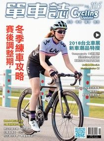 Cycling Update單車誌雙月刊 12-01月號 2018年 第105期