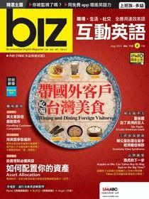 biz互動英語 08月號/2013 第116期