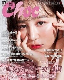 Choc 恰女生 07月號/2020 第224期