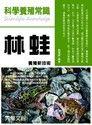 科學養殖常識:林蛙養殖新技術