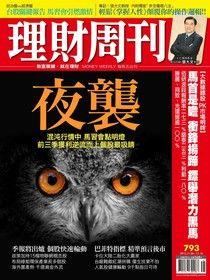 理財周刊 第793期 2015/11/05