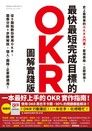 最快最短完成目標的OKR【圖解實踐版】