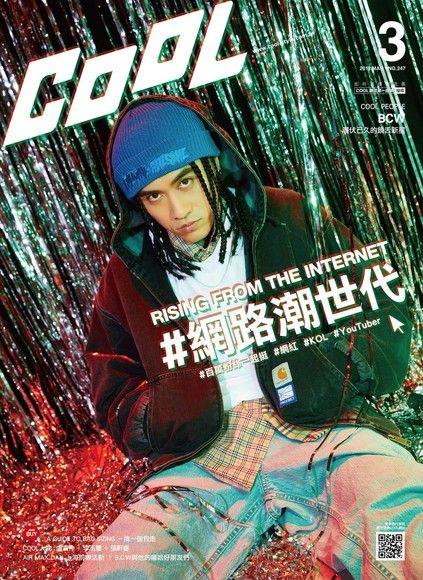 COOL流行酷報 03月號/2018 第247期