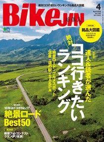 BikeJIN/培倶人 2018年4月號 Vol.182 【日文版】