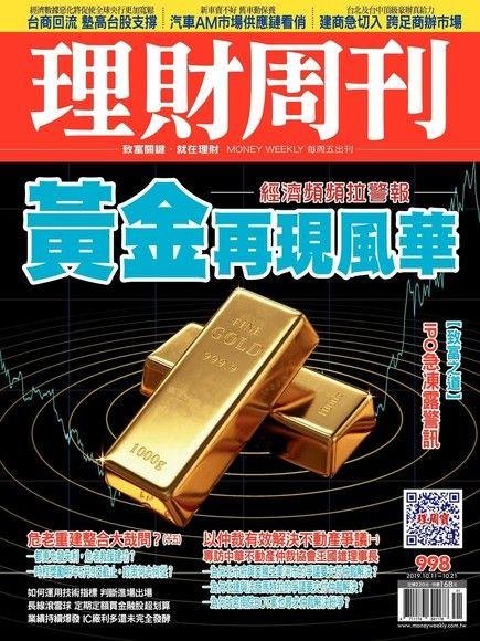 理財周刊 第998期 2019/10/11