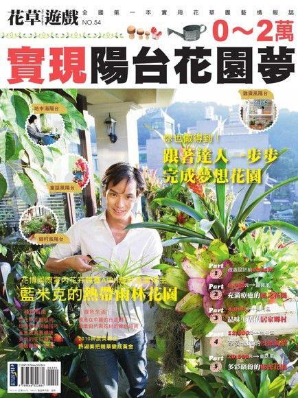 花草遊戲 No54:0~2萬實現陽台花園夢