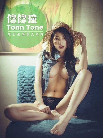 傻傻曈 Tone Tone-曈心未泯個人寫真