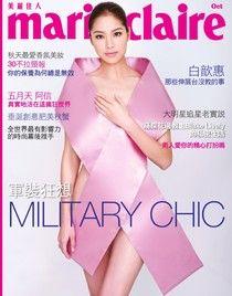 Marie Claire美麗佳人 10月號/2010 第210期