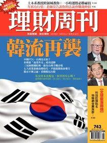 理財周刊 第743期 2014/11/20