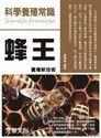 科學養殖常識:蜂王養殖新技術