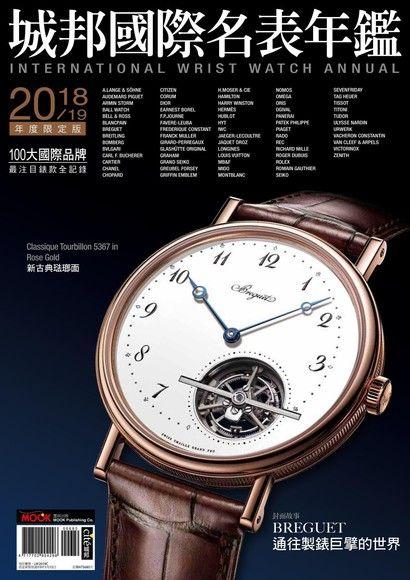 2018城邦國際名表年鑑