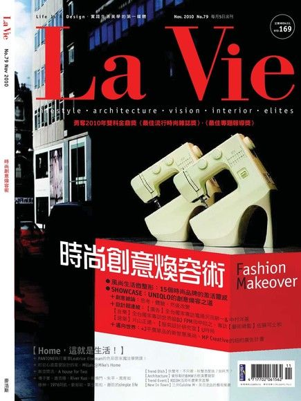 La_Vie_No.79_2010/11月號