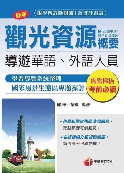 觀光資源概要(包括台灣史地、觀光資源維護)[華語、外語導遊人員]