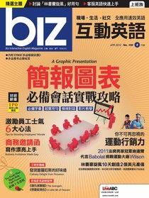 biz互動英語 04月號/2012年 第100期