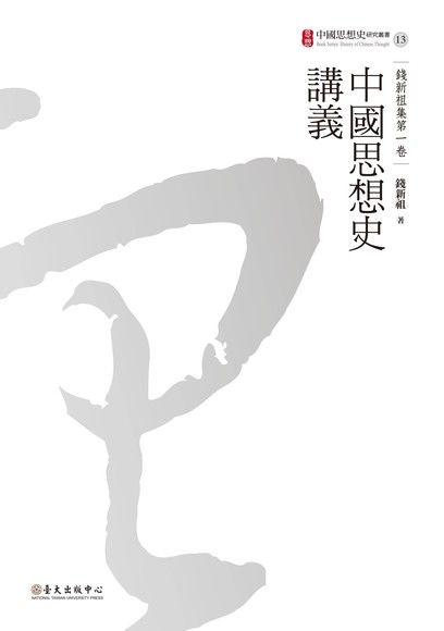 中國思想史講義