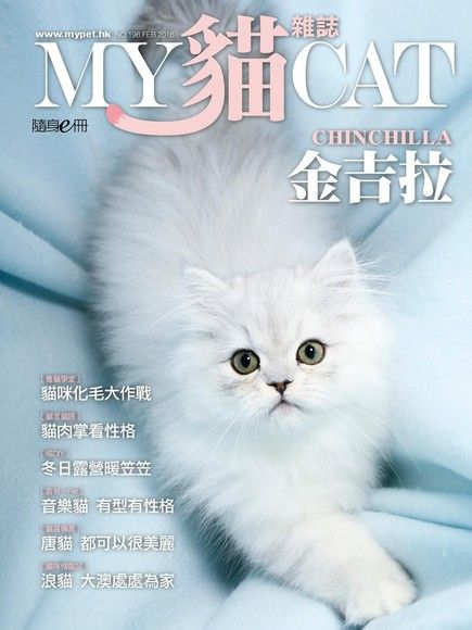 My Cat貓雜誌 02月號/2016 第198期