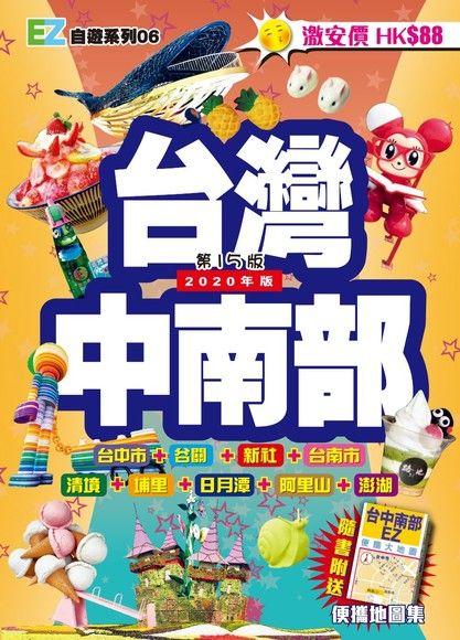 台灣中南部(2020年)