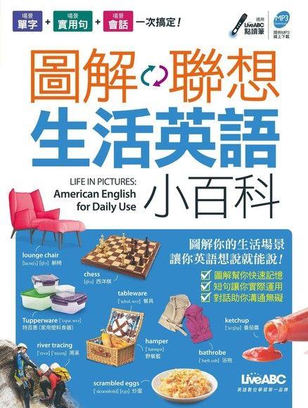 圖解聯想 生活英語小百科