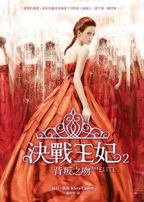 決戰王妃2:背叛之吻