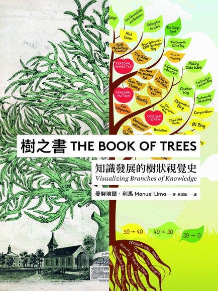 樹之書:知識發展的樹狀視覺史