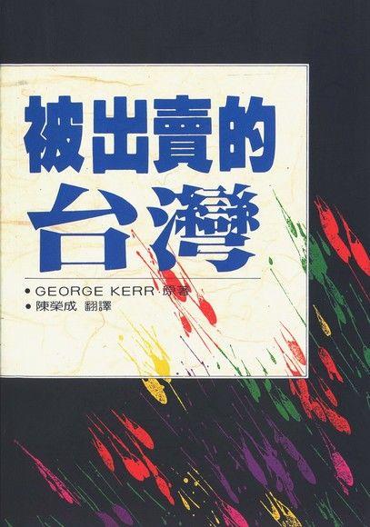 被出賣的台灣