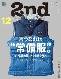 2nd 2017年12月號 Vol.129 【日文版】
