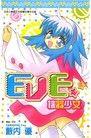 EVE★機器少女(全)