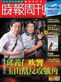 時報周刊 2016/11/04 第2020期【熱門新聞】