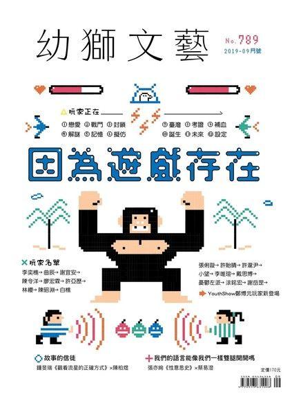 幼獅文藝 09月號/2019 第789期