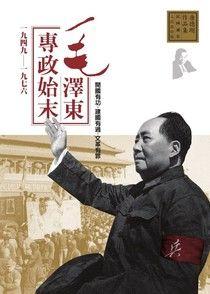 毛澤東專政始末1949-1976