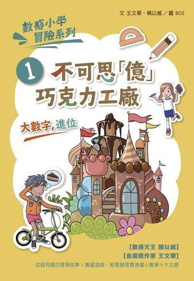數感小學冒險系列1:不可思「億」巧克力工廠