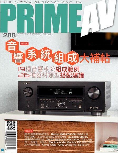 PRIME AV 新視聽 04月號/2019 第288期