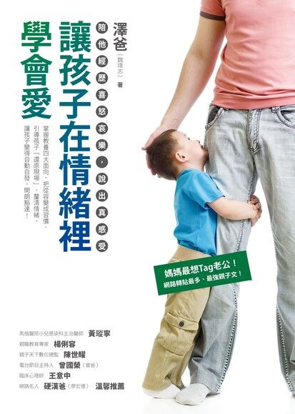 讓孩子在情緒裡學會愛