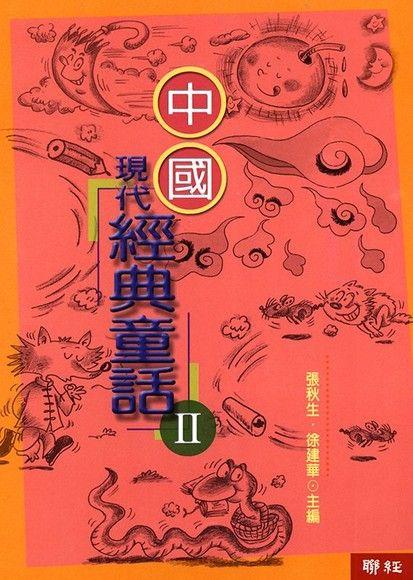 中國現代經典童話II