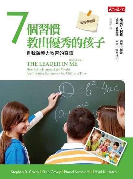 7個習慣教出優秀的孩子.教育現場篇