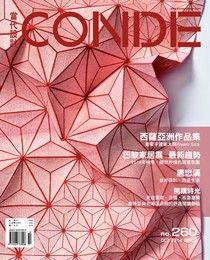 CONDE當代設計雜誌 10月號/2014 第260期