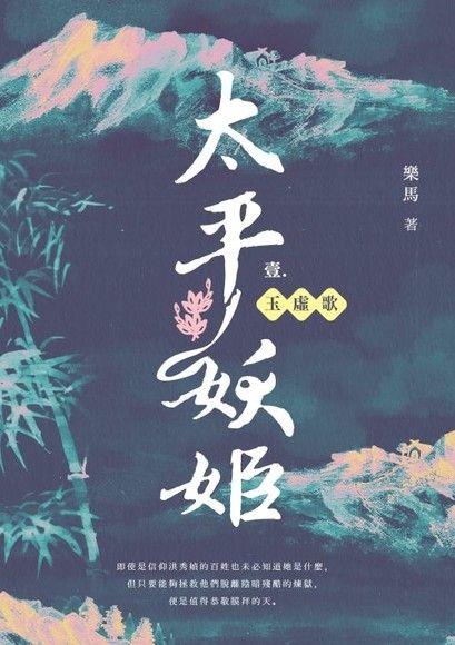 太平妖姬(壹):玉虛歌