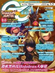 Game Channel 遊戲頻道雙週刊 第13期 2015/07/01