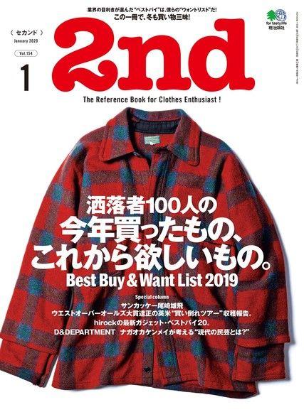 2nd 2020年1月號 Vol.154 【日文版】